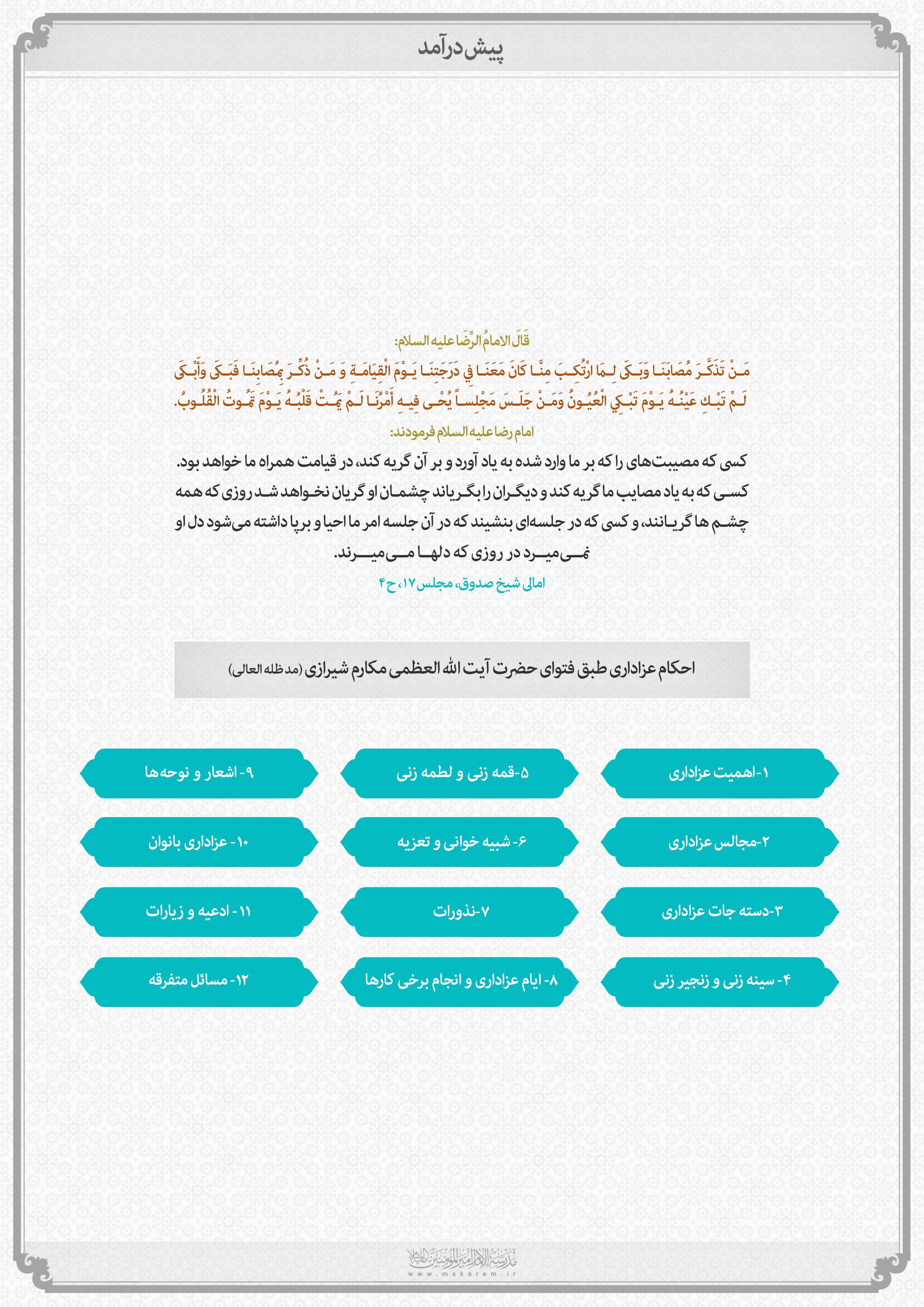 احکام عزاداری طبق فتوای حضرت آیت الله العظمی مکارم شیرازی-مدرسه الامام امیر المومنین (ع)