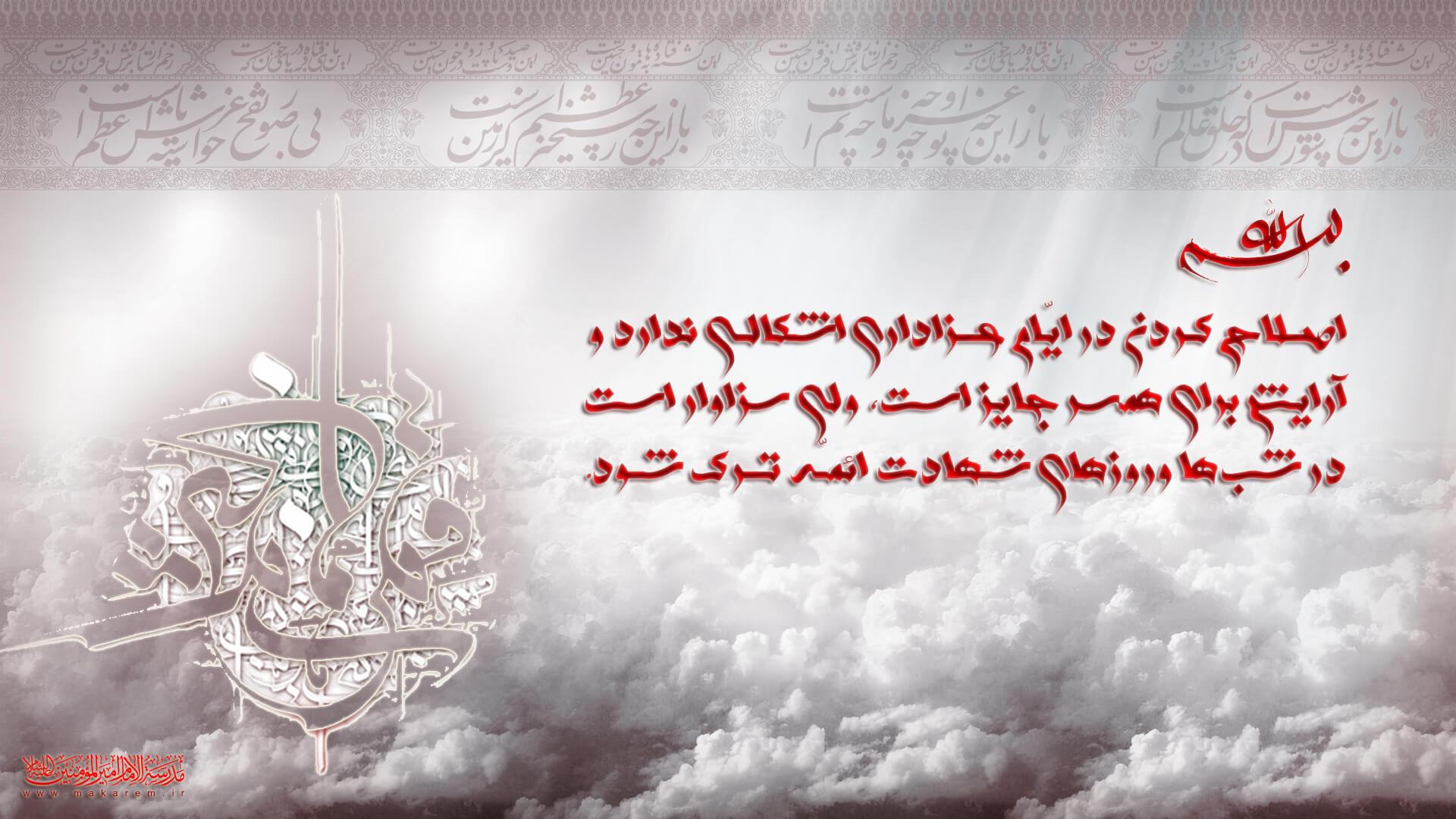 احکام عزاداری 01-مدرسه الامام امیر المومنین (ع)