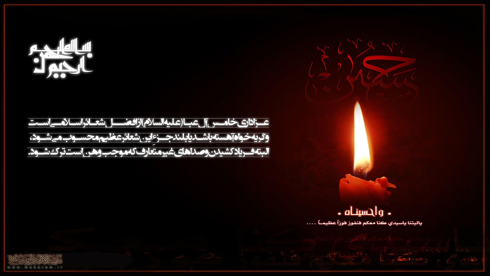 احکام عزاداری 03-مدرسه الامام امیر المومنین (ع)