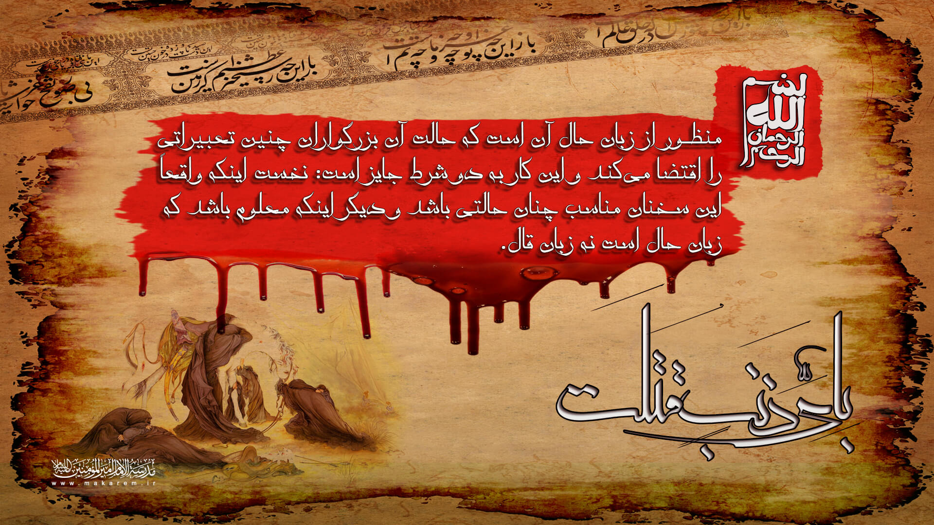 احکام عزاداری 04-مدرسه الامام امیر المومنین (ع)