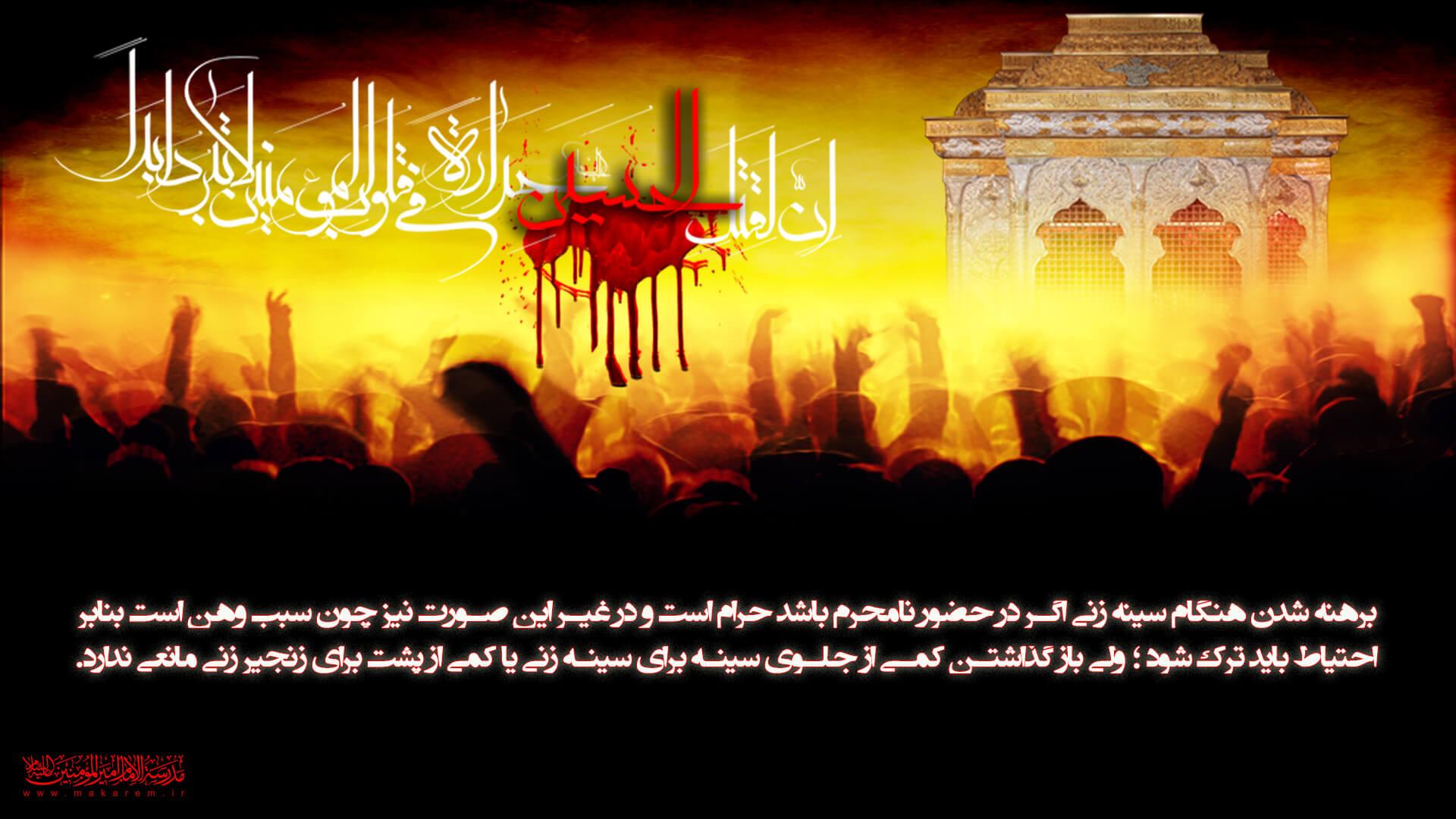 احکام عزاداری 05-مدرسه الامام امیر المومنین (ع)