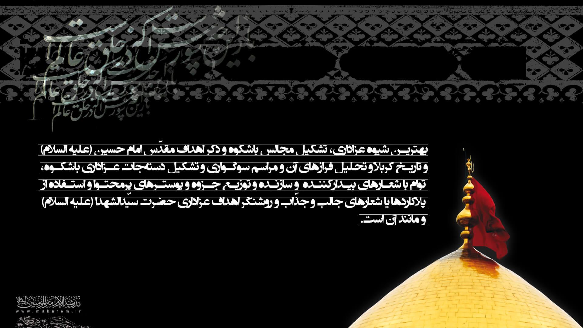 احکام عزاداری 06-مدرسه الامام امیر المومنین (ع)