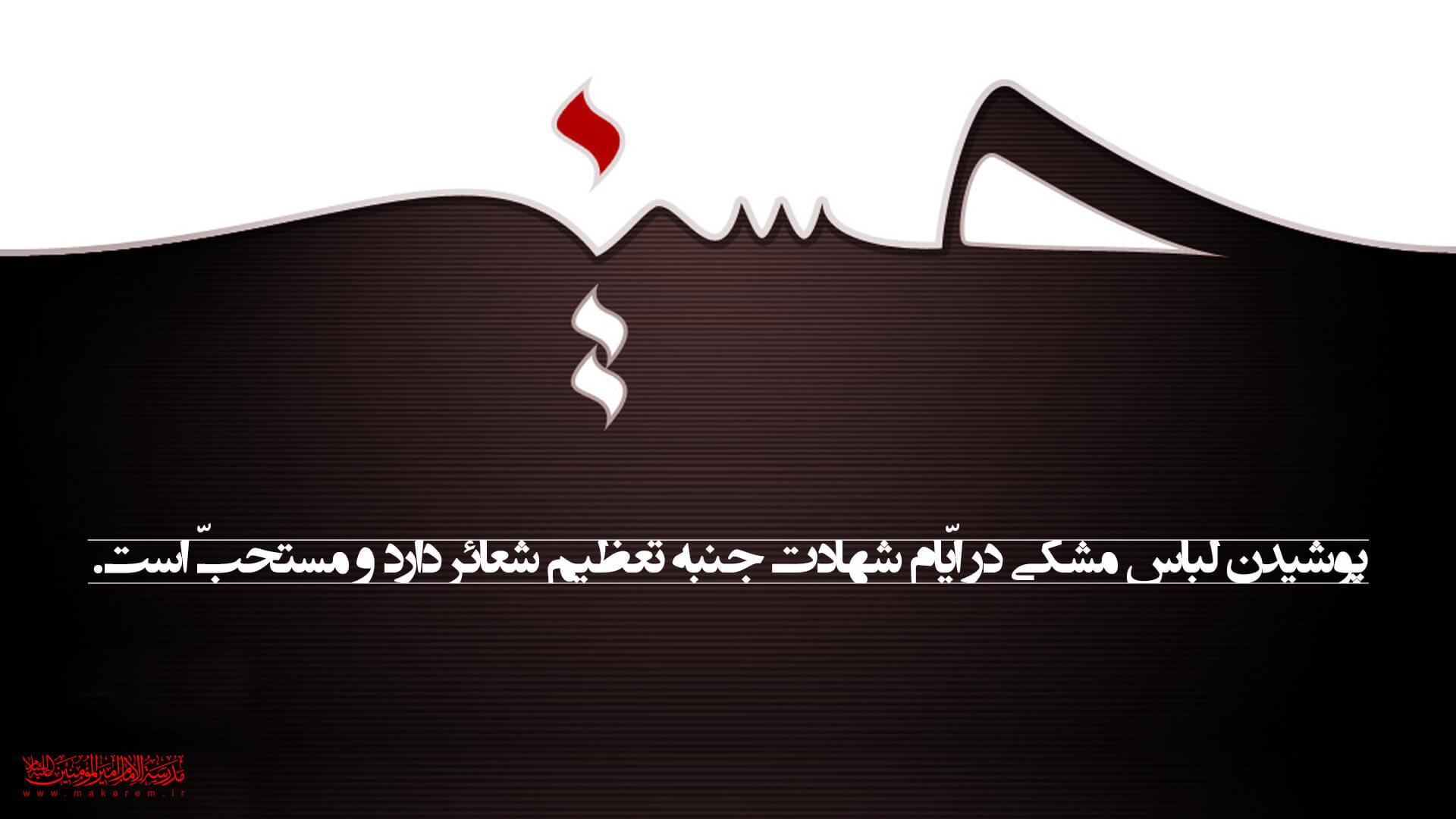 احکام عزاداری 07-مدرسه الامام امیر المومنین (ع)