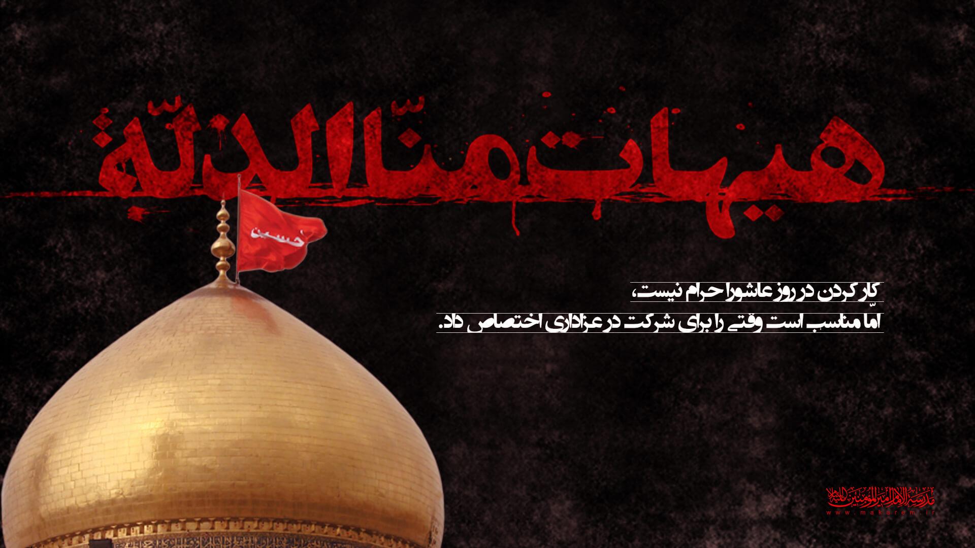 احکام عزاداری 08-مدرسه الامام امیر المومنین (ع)