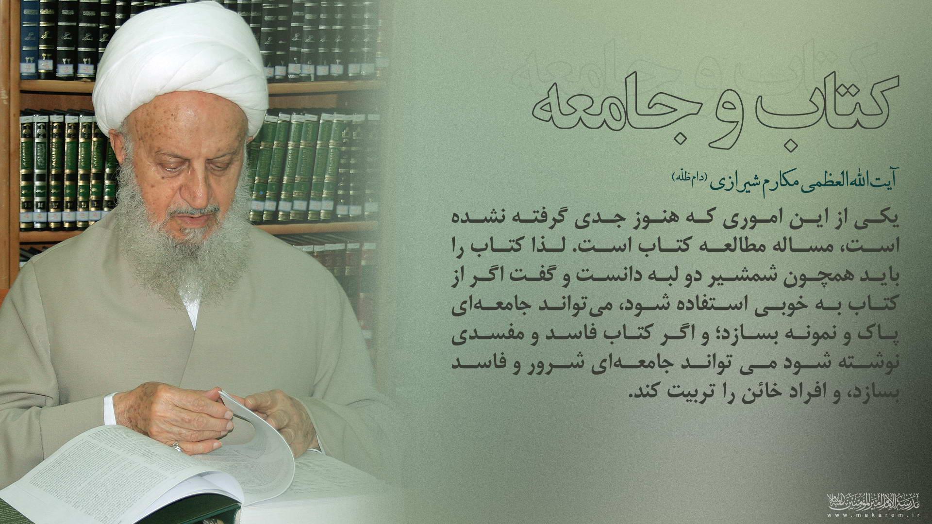 کتاب و جامعه-مدرسه الامام امیر المومنین (ع)