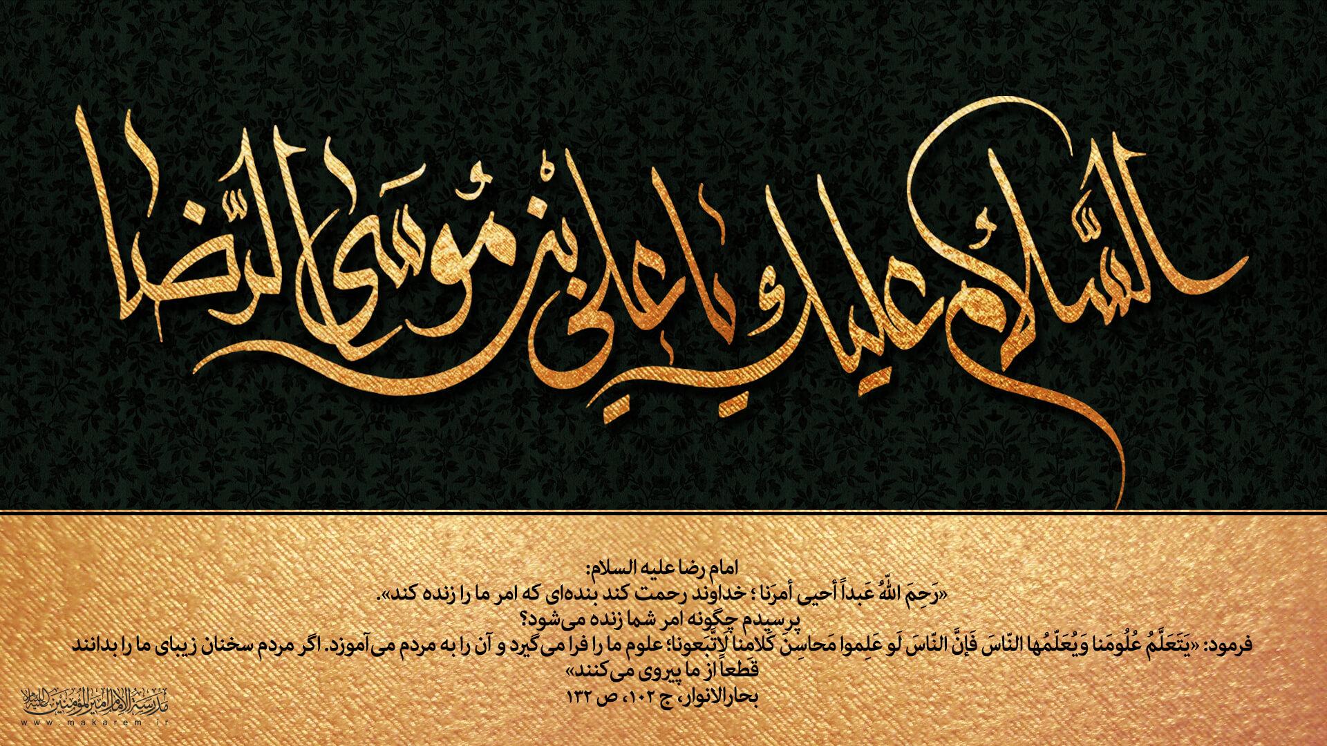 شهادت امام رضا 01-مدرسه الامام امیر المومنین (ع)