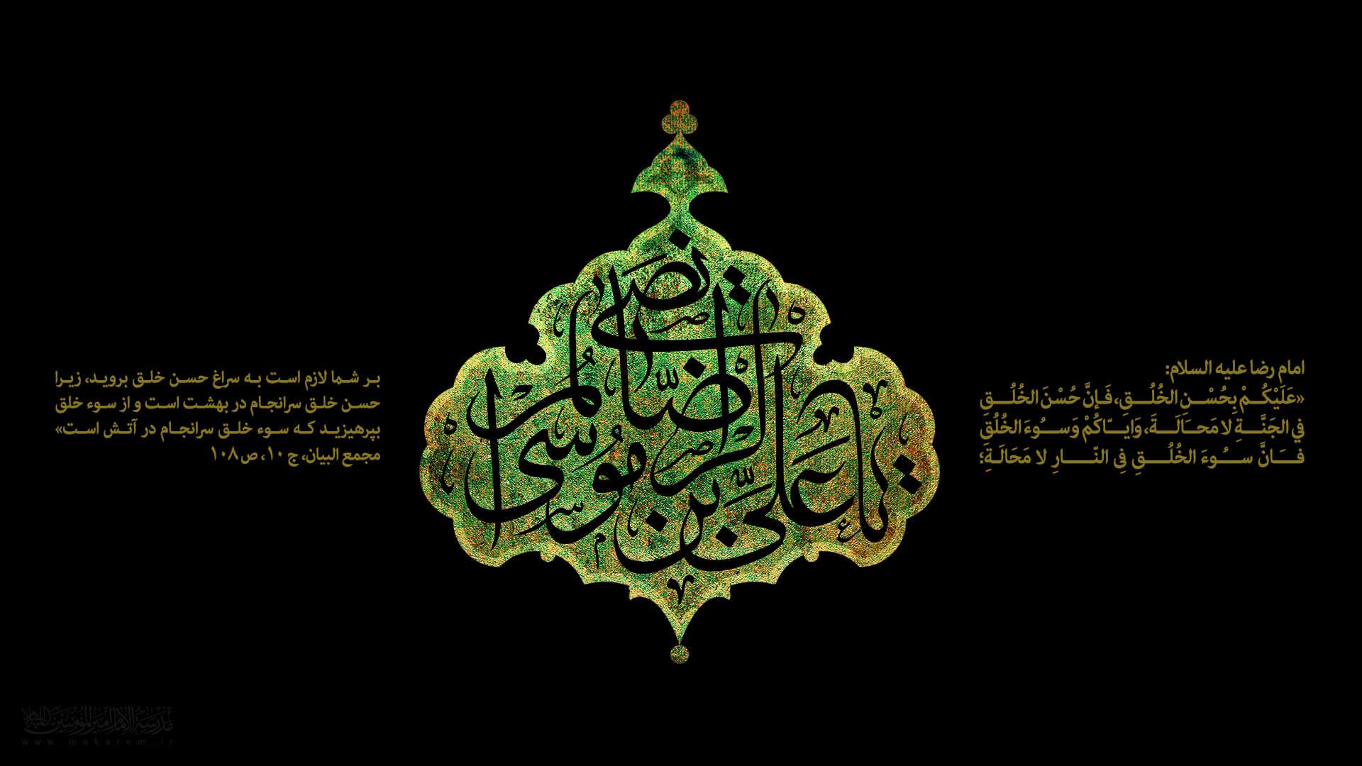 شهادت امام رضا 02-مدرسه الامام امیر المومنین (ع)