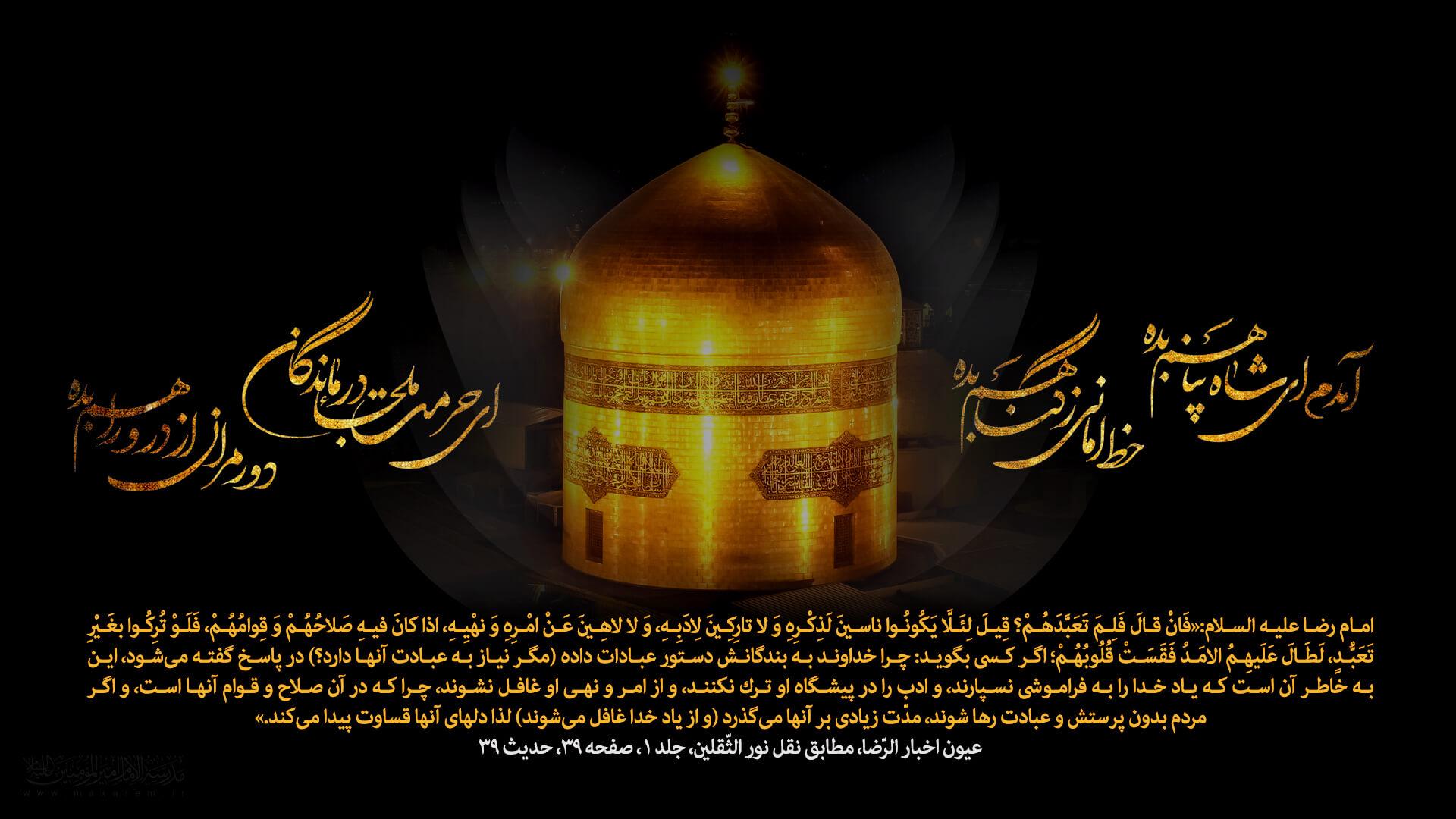 شهادت امام رضا 05-مدرسه الامام امیر المومنین (ع)