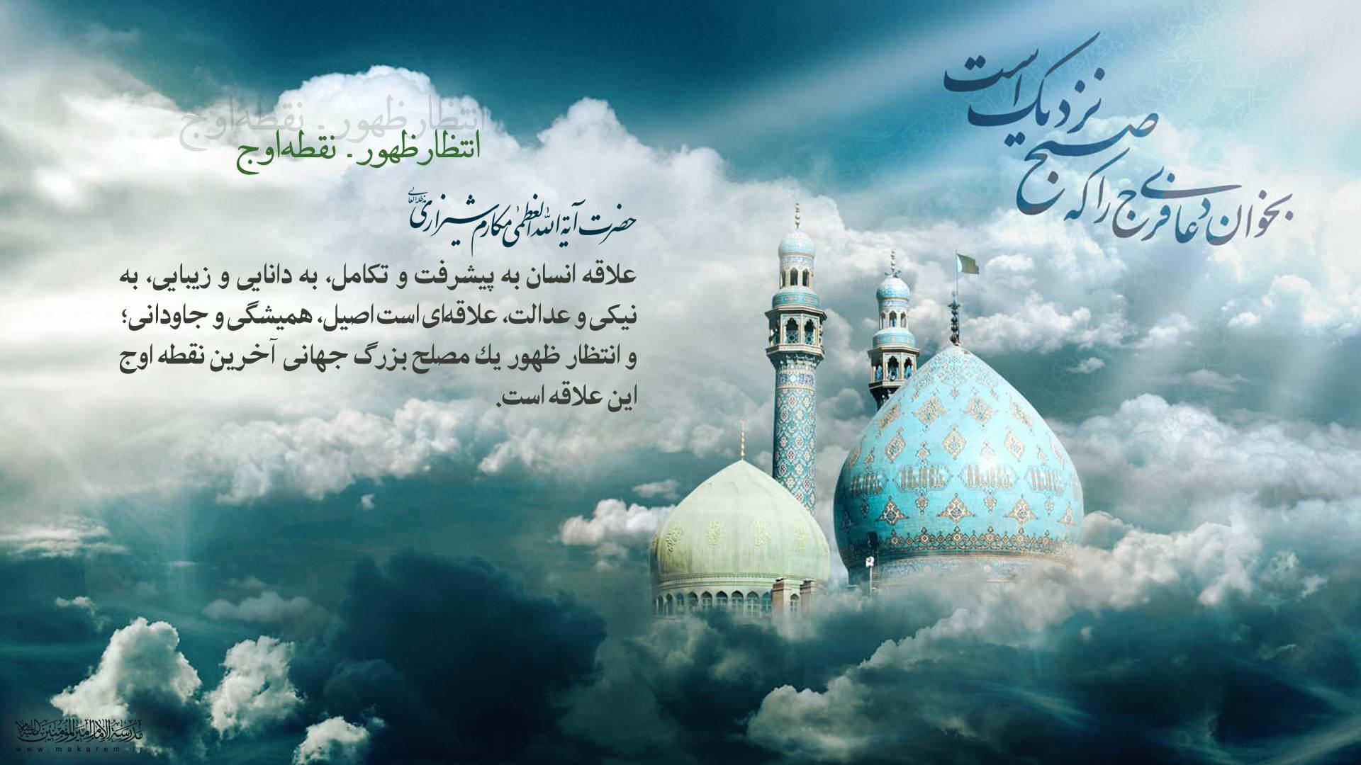امام زمان 01-مدرسه الامام امیر المومنین (ع)