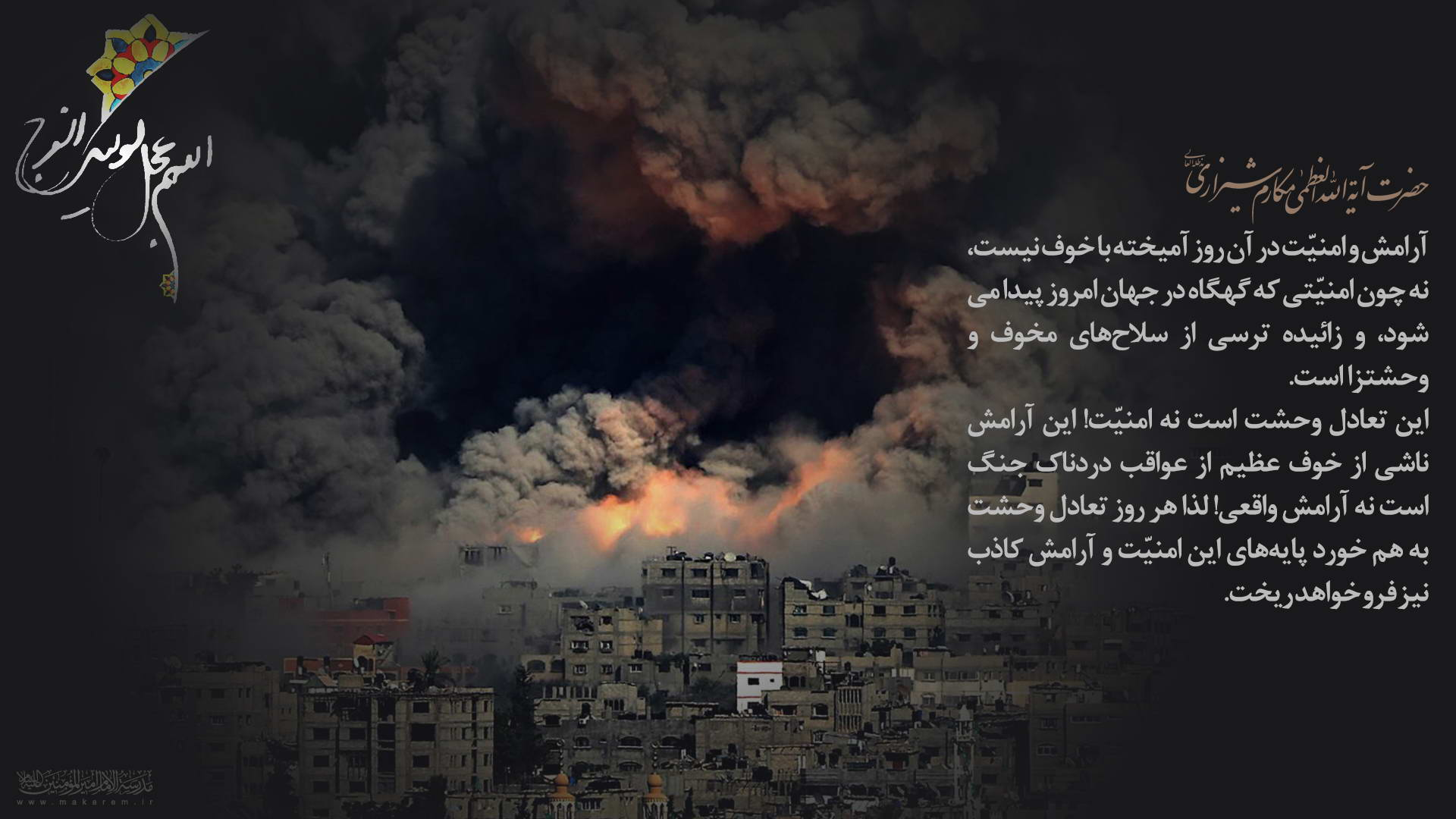 امام زمان 02-مدرسه الامام امیر المومنین (ع)