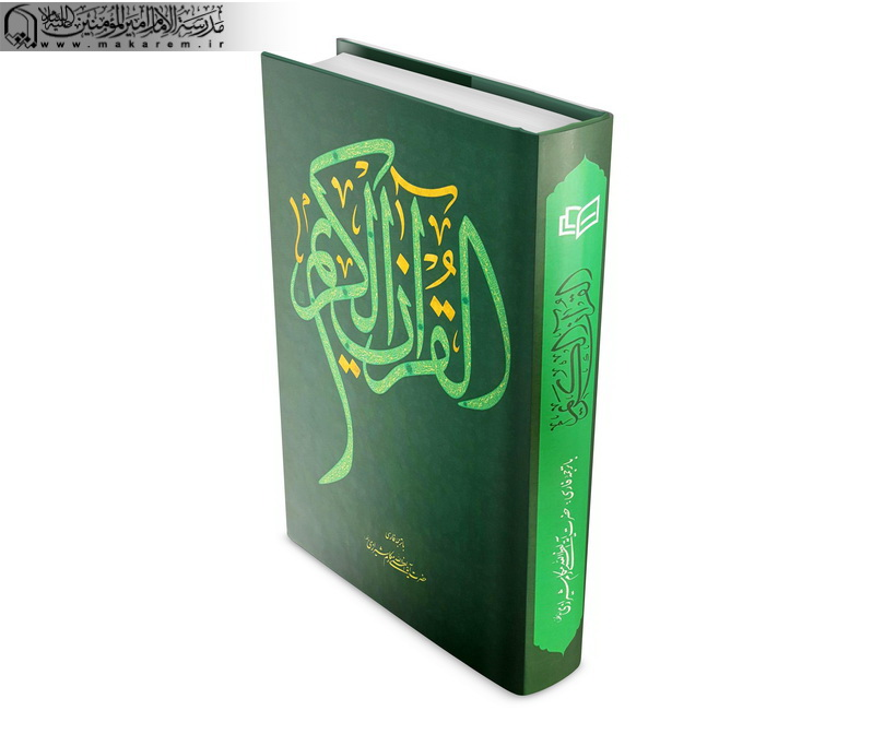قرآن (چاپ 1396)-مدرسه الامام امیر المومنین (ع)