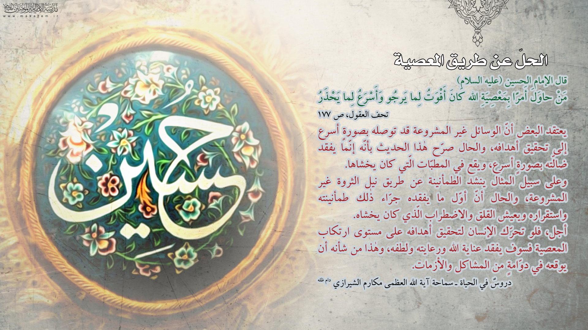 دروس فی الحیاه-مدرسه الامام امیر المومنین (ع)