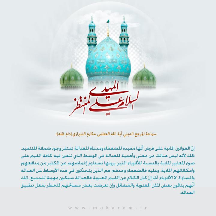 الامام النتضر {علیه السلام}-مدرسه الامام امیر المومنین (ع)