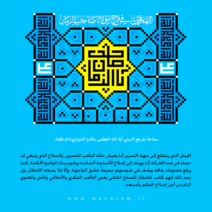 یا اباصالح المهدی-مدرسه الامام امیر المومنین (ع)