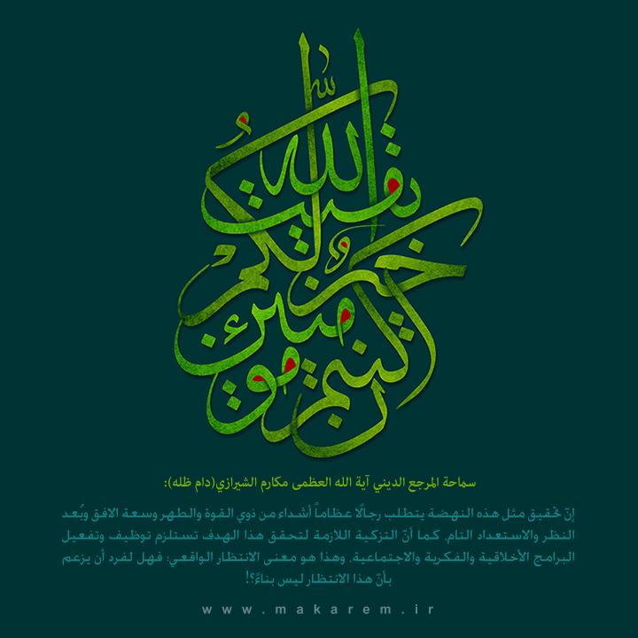 یا ابا صالح المهدی-مدرسه الامام امیر المومنین (ع)