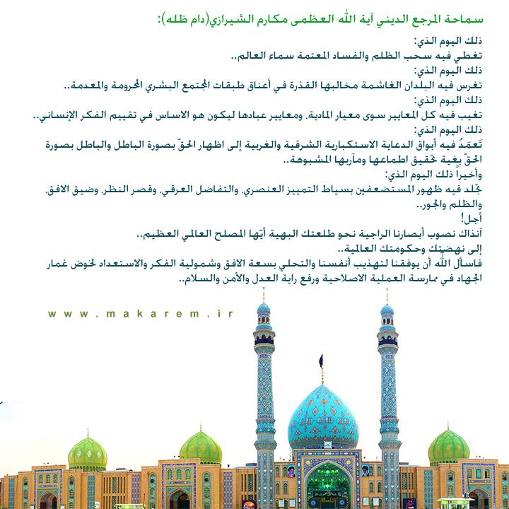یامهدی-مدرسه الامام امیر المومنین (ع)