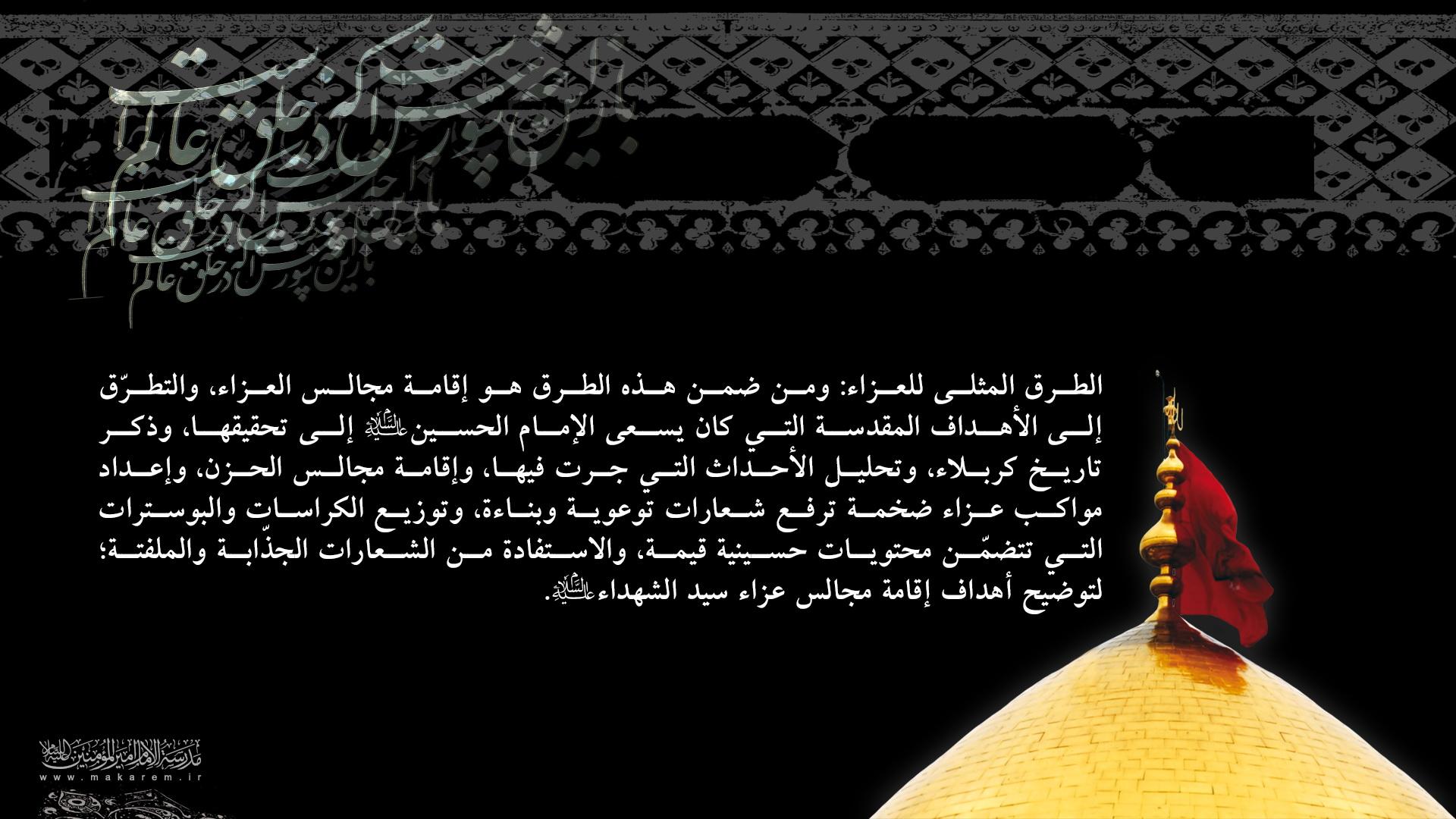 یاسر الاسرار-مدرسه الامام امیر المومنین (ع)