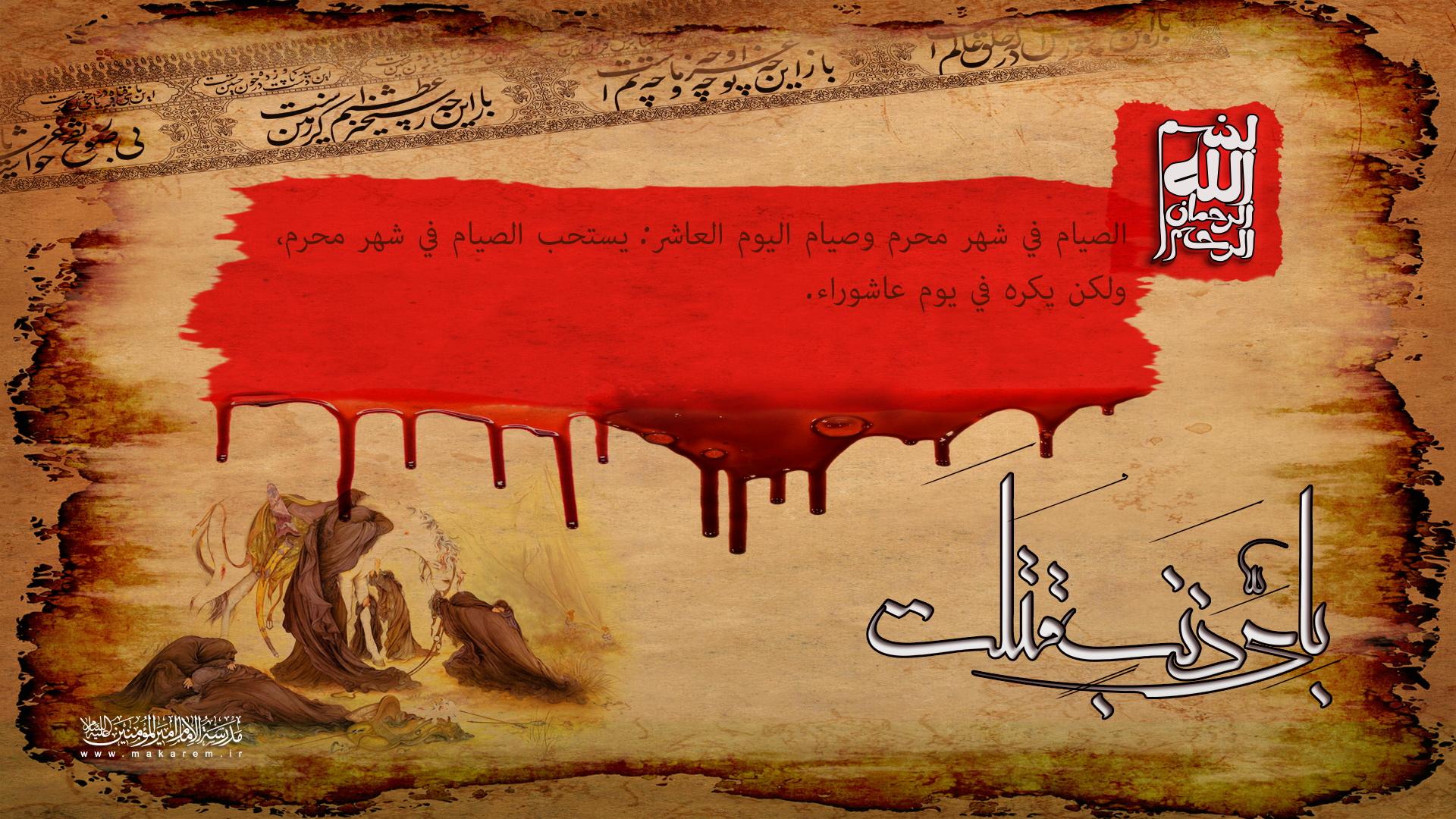 محرم الحرام-مدرسه الامام امیر المومنین (ع)