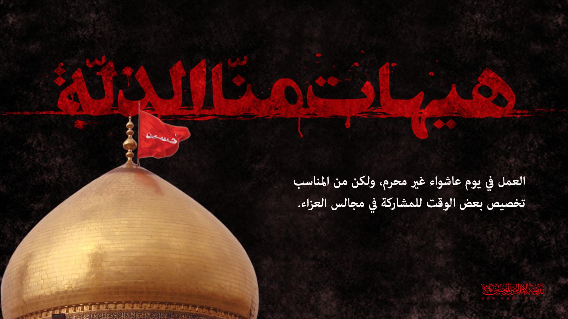 یازینب-مدرسه الامام امیر المومنین (ع)