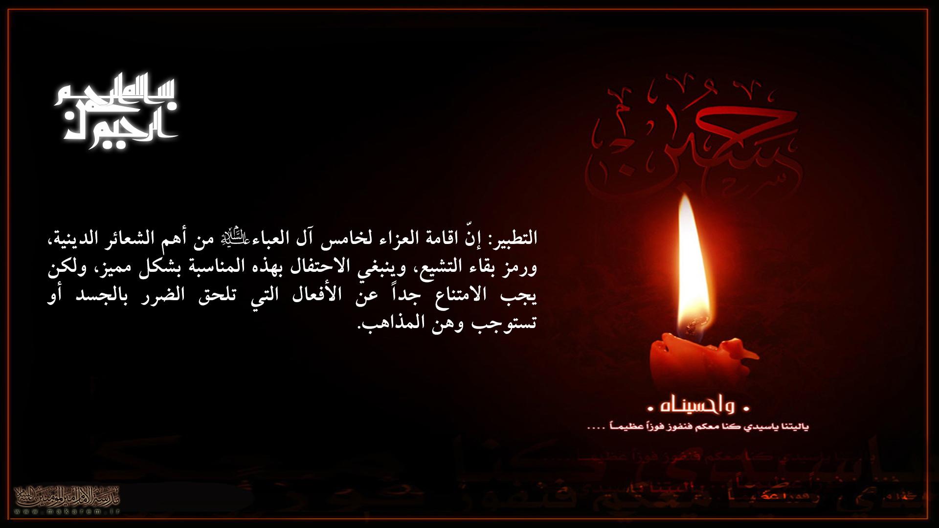 یاحسین-مدرسه الامام امیر المومنین (ع)