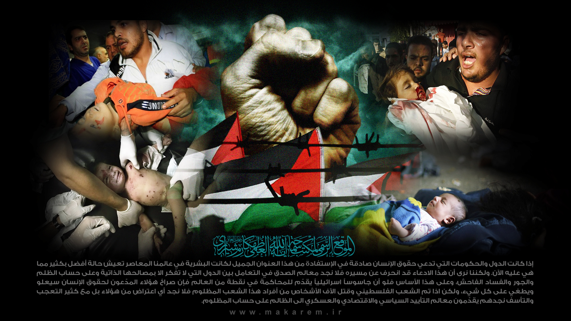 فلسطین-مدرسه الامام امیر المومنین (ع)