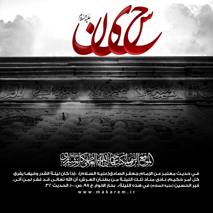 رمضان-مدرسه الامام امیر المومنین (ع)