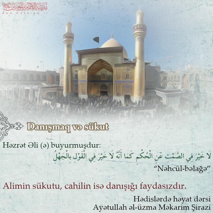 150-025-مدرسه الامام امیر المومنین (ع)