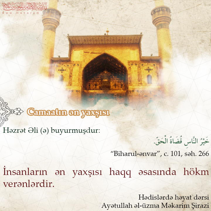 150-029-مدرسه الامام امیر المومنین (ع)
