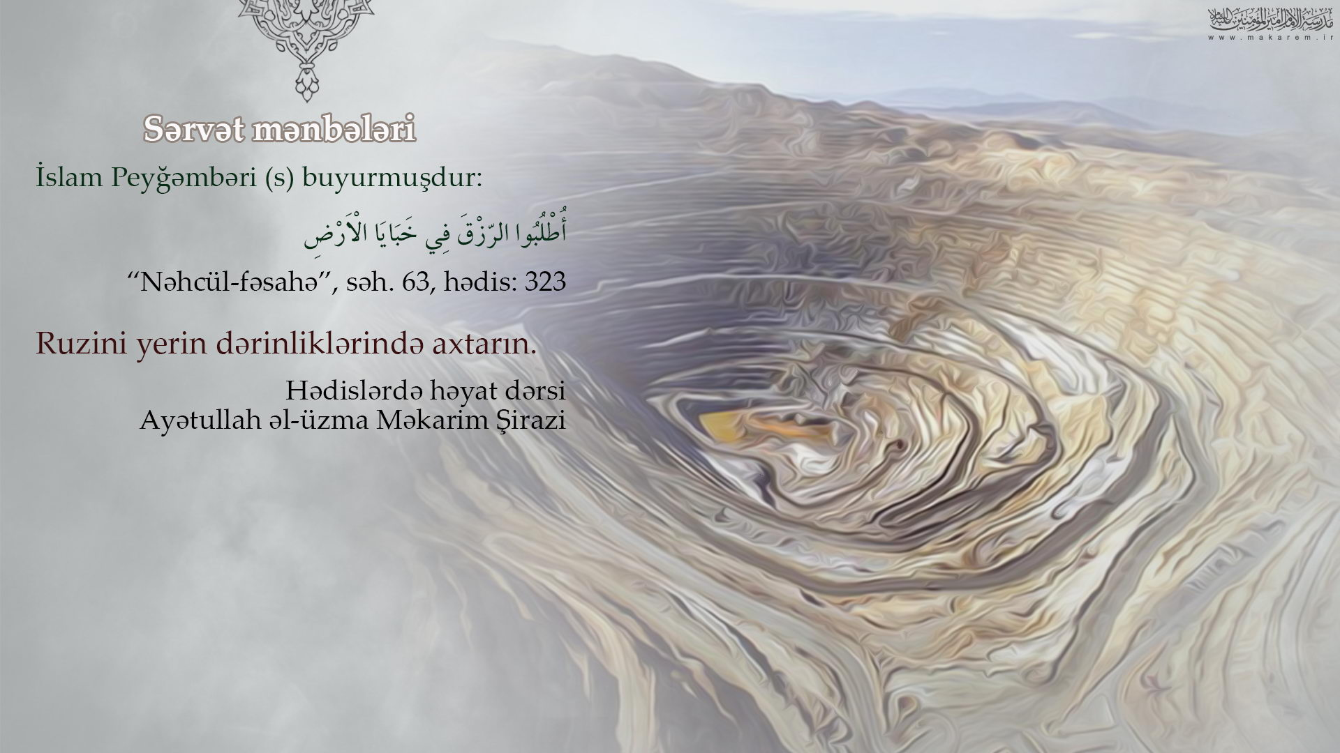 150-013-مدرسه الامام امیر المومنین (ع)