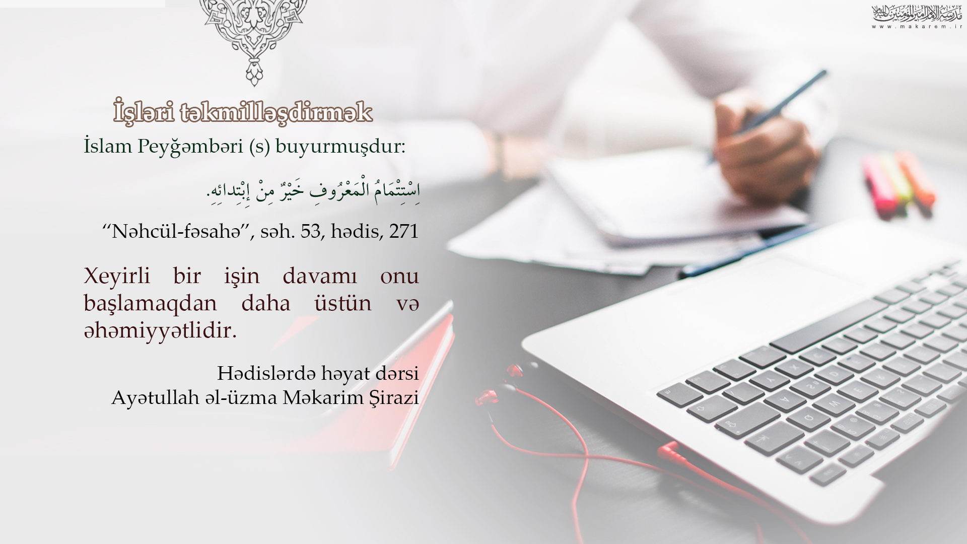 150-019-مدرسه الامام امیر المومنین (ع)