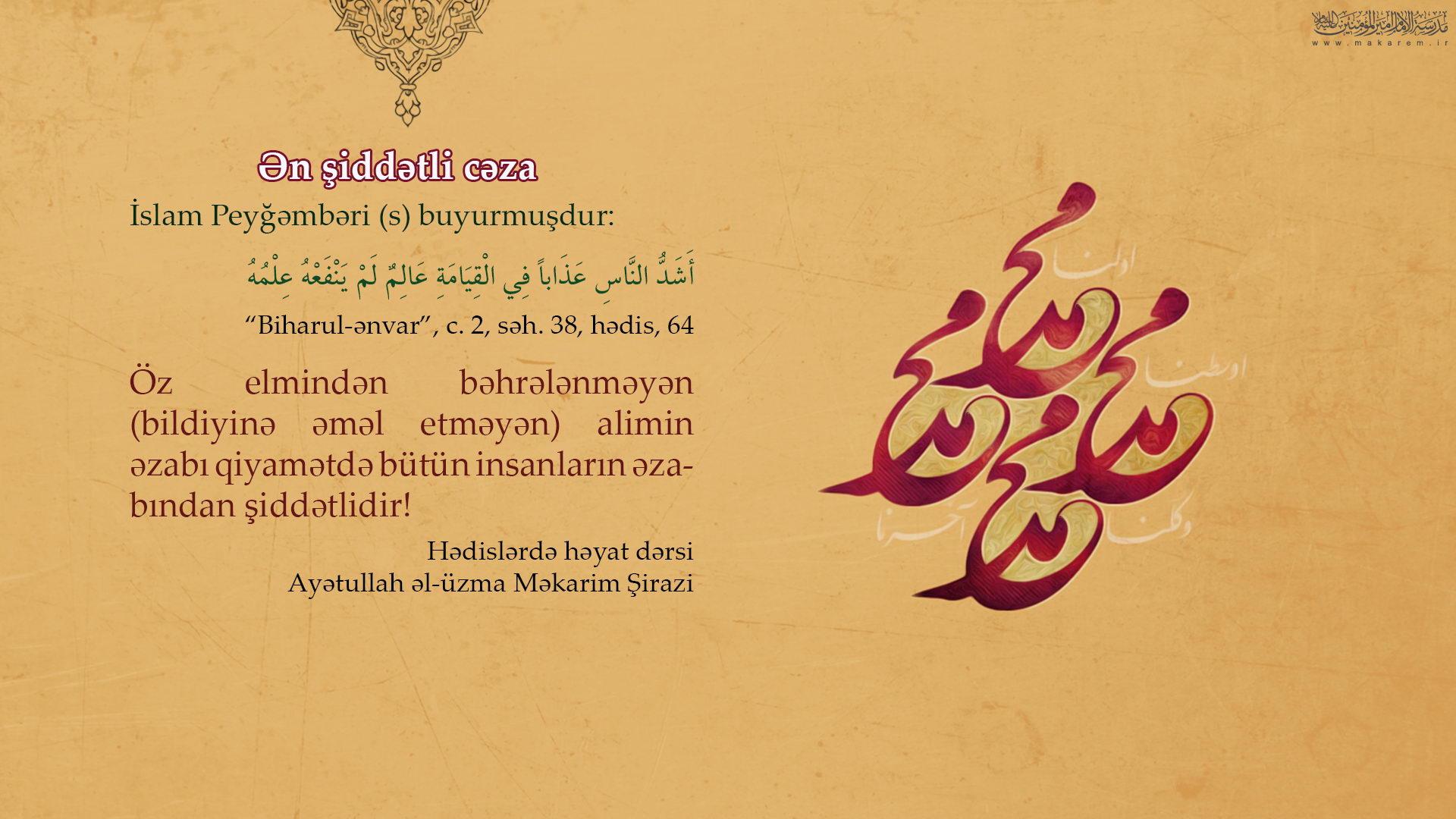 150-021-مدرسه الامام امیر المومنین (ع)