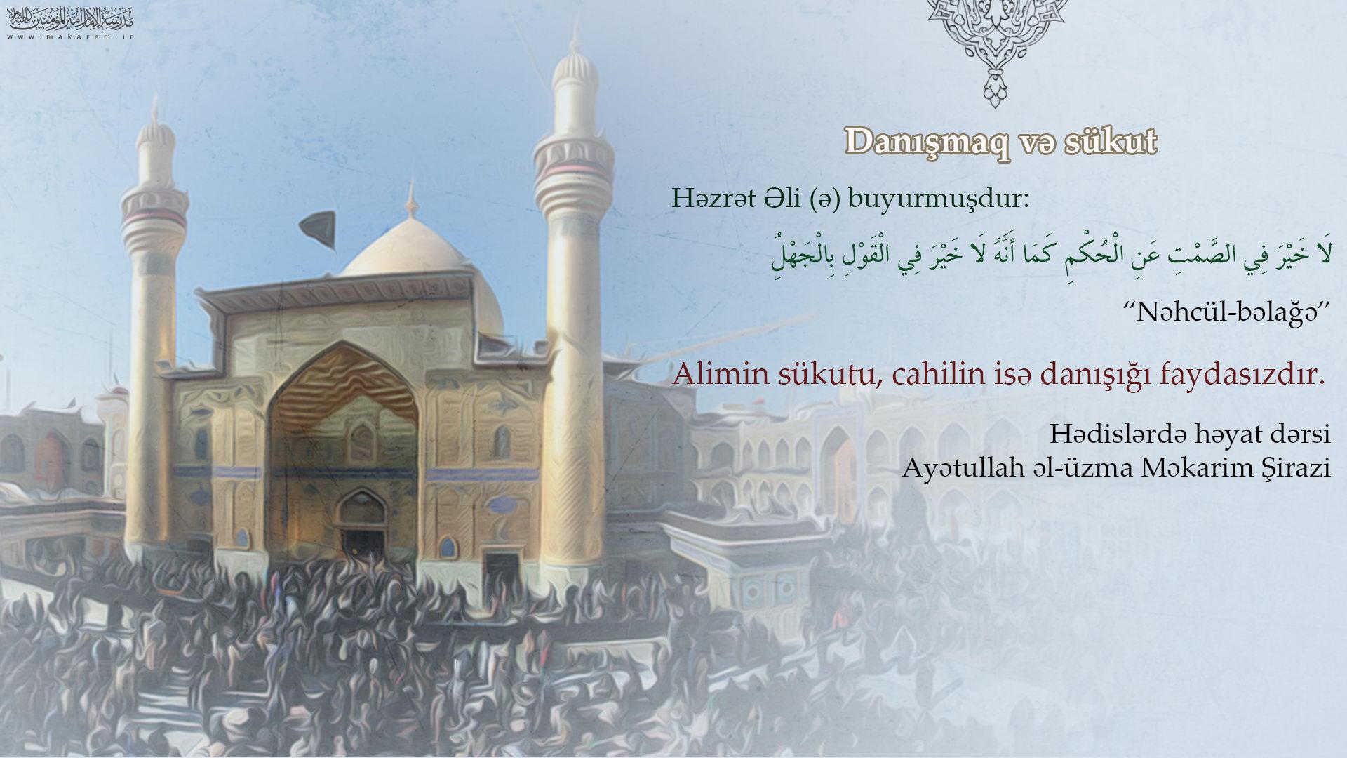 150-026-مدرسه الامام امیر المومنین (ع)