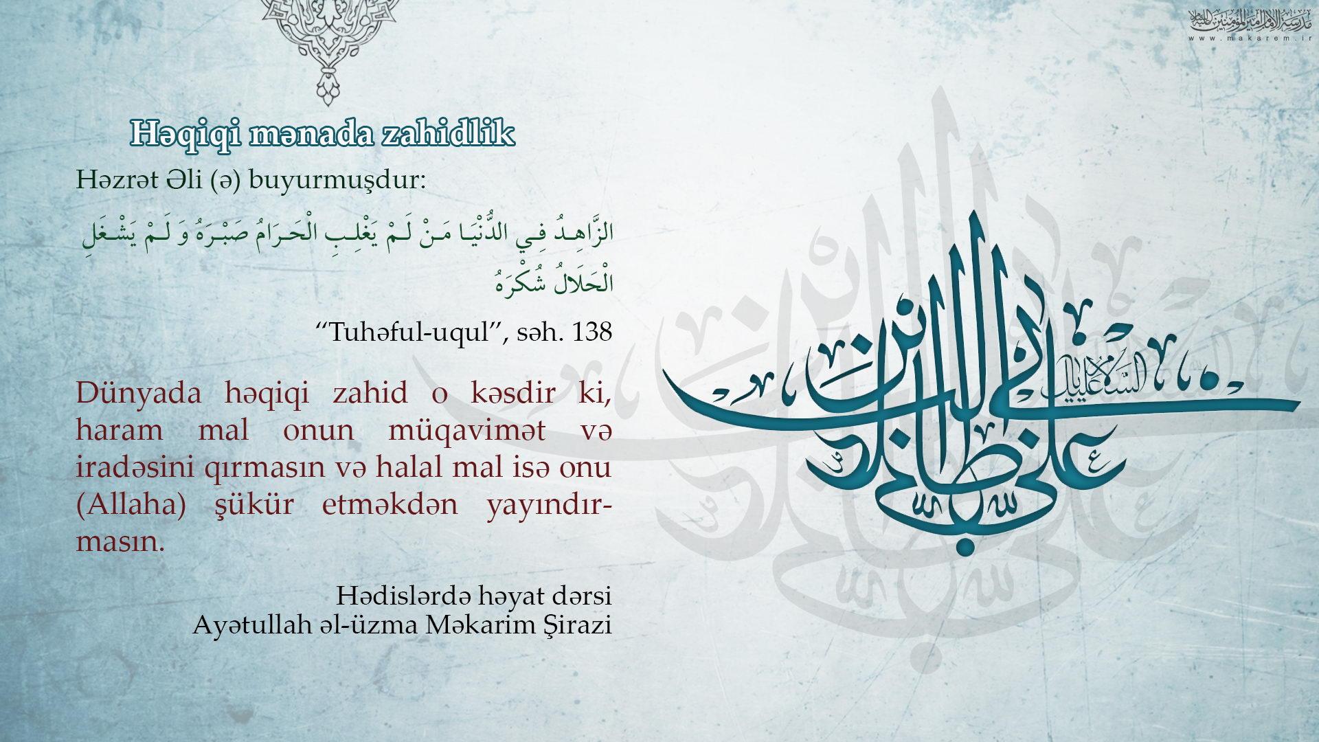 150-028-مدرسه الامام امیر المومنین (ع)