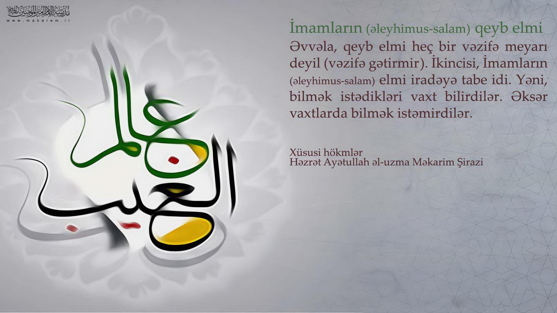 0174-مدرسه الامام امیر المومنین (ع)