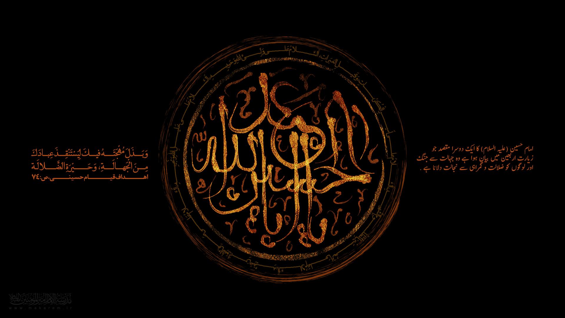 اربعین6-مدرسه الامام امیر المومنین (ع)