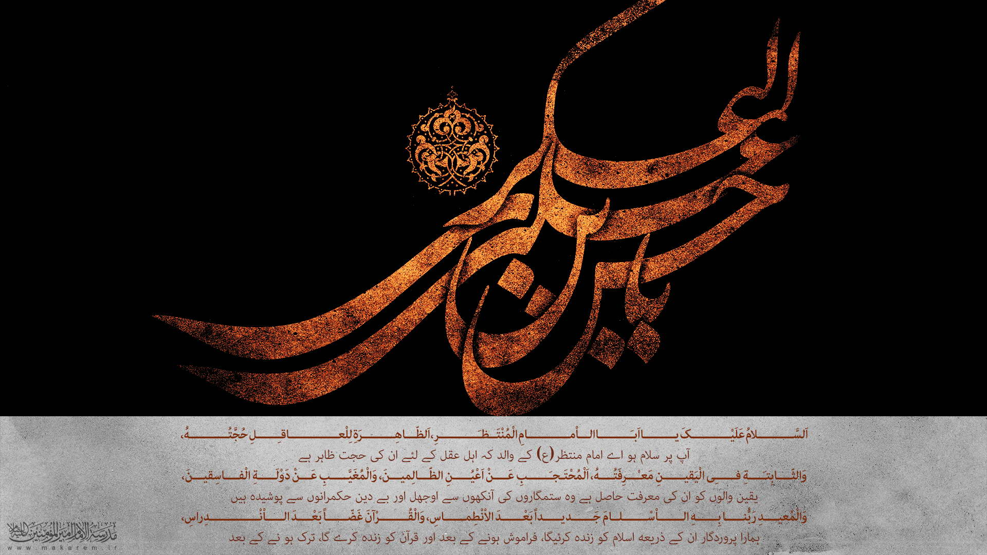 امام عسکری علیه السلام-مدرسه الامام امیر المومنین (ع)
