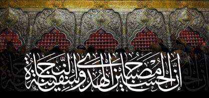ادعای قاتلین امام حسین (علیه السلام) شهادت امام حسین (علیه السلام) تقاص کشته شدن عثمان