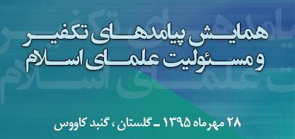 پیام آیت الله العظمی مکارم شیرازی به همایش پیامدهای تکفیر و مسئولیت علمای اسلام